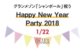 2018/1/22 大阪 Happy New Year Party 2018